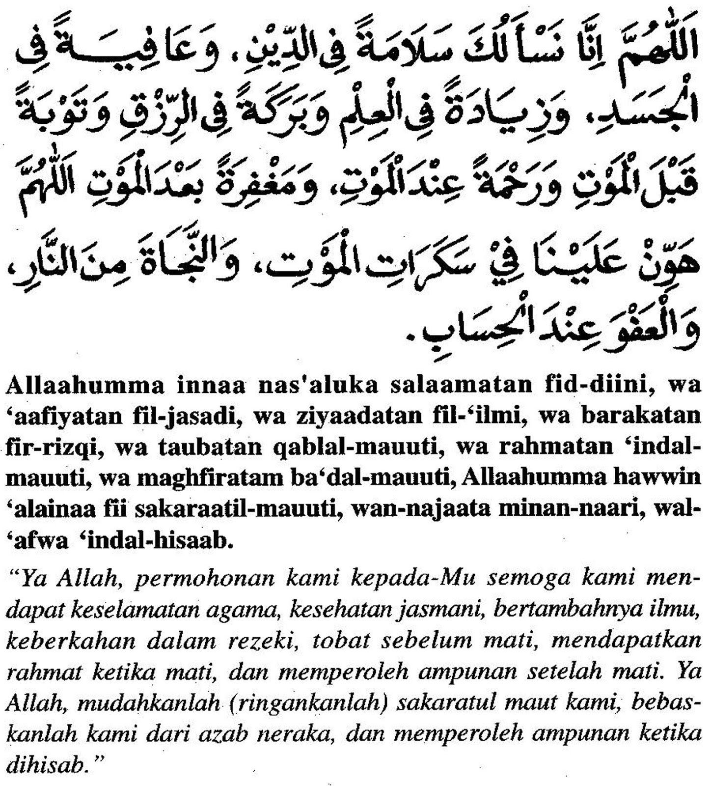 doa-selepas-solat-sembahyang-mustajab-bacaan-Allah-Tuhan-Maha-Esa